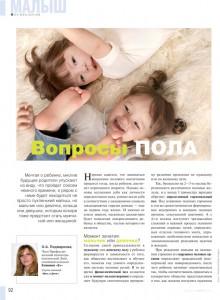 Вопросы пола мой детский психолог рф статья для журнала rodi.ru стр 92