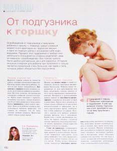 от подгузника к горшку детский психолог Подмаркова О. А. для журнала Роды РУ