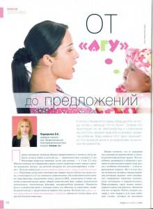 от агу до целых предложений семейный психолог Подмаркова О. А. для журнала Роды РУ