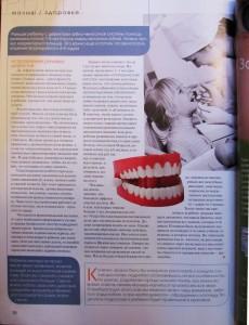 исправление речевых дефектов детский психолог Подмаркова О. А. для журнала Роды РУ