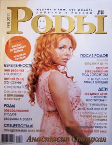 Анастасия Стоцкая спецрепортаж для журнала Роды ру беременность дети тонкости воспитания