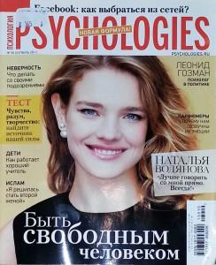 Наталья Водянова для журнала psychologies быть свободным человеком