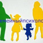 ваш семейный психолог